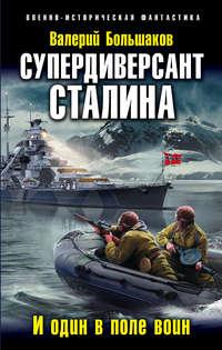Купить книгу Супердиверсант Сталина. И один в поле воин, автора Валерия Большакова