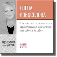 Купить книгу Лекция «Прокрастинация: как заставить лень работать на себя», автора Елены Новоселовой