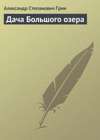 Купить книгу Дача Большого озера, автора Александра Степановича Грина