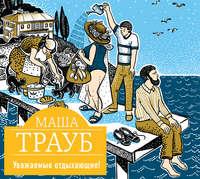 Купить книгу Уважаемые отдыхающие!, автора Маши Трауб