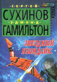 Книга Звездный Клондайк - Автор Сергей Сухинов
