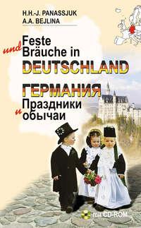 Купить книгу Германия. Праздники и обычаи, автора Х. Г. Панасюк