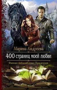 Купить книгу 400 страниц моей любви, автора Марины Андреевой