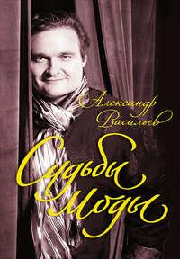 Купить книгу Судьбы моды, автора Александра Васильева