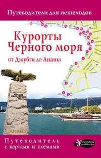 Курорты Черного моря от Джубги до Анапы. Путеводитель для пешеходов