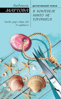 Купить книгу В Коктебеле никто не торопится, автора Людмилы Мартовой