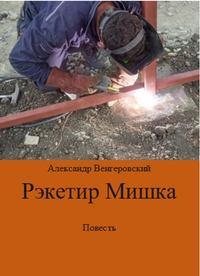 Купить книгу Рэкетир Мишка, автора Александра Венгеровского