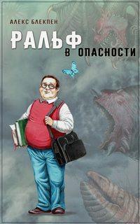 Купить книгу Ральф в опасности, автора Алекса Блекпена