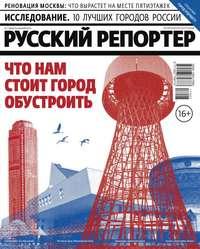 Русский Репортер 07-2017