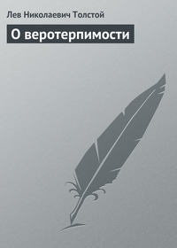 Купить книгу О веротерпимости, автора Льва Николаевича Толстого