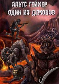 Купить книгу Один из демонов, автора Альтса Геймер