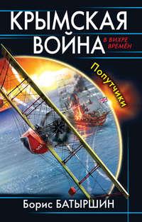 Купить книгу Крымская война. Попутчики, автора Бориса Батыршина