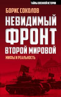 Невидимый фронт Второй мировой. Мифы и реальность