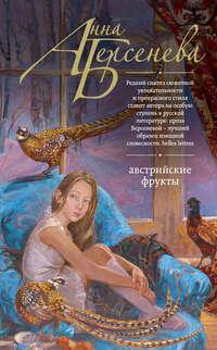 Купить книгу Австрийские фрукты, автора Анны Берсеневой
