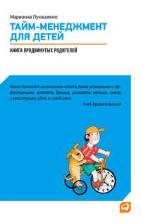 Купить книгу Тайм-менеджмент для детей. Книга продвинутых родителей, автора Марианны Лукашенко