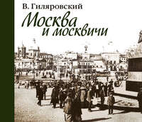 Купить книгу Москва и москвичи, автора Владимира Алексеевича Гиляровского