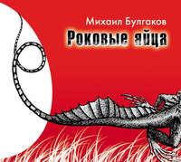 Купить книгу Роковые яйца, автора Михаила Булгакова