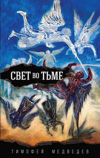 Купить книгу Свет во тьме, автора Тимофея Медведева