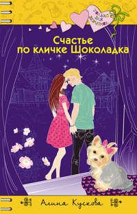 Купить книгу Счастье по кличке Шоколадка, автора Алины Кусковой