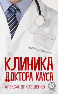 Купить книгу Клиника доктора Хауса, автора Александра Стешенко