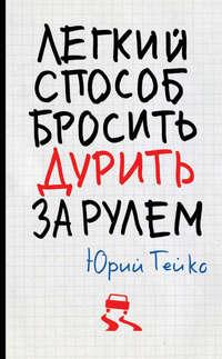 Купить книгу Легкий способ бросить дурить. За рулем, автора Юрия Васильевича Гейко