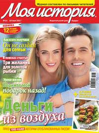 Купить книгу Журнал «Моя история» №11/2017, автора