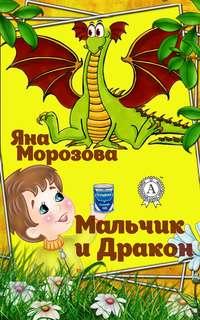 Купить книгу Мальчик и дракон