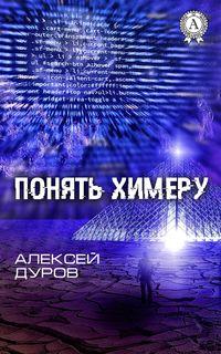 Купить книгу Понять химеру
