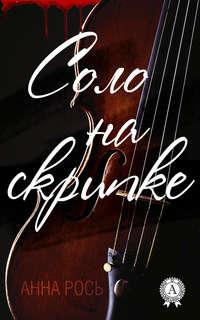 Купить книгу Соло на скрипке