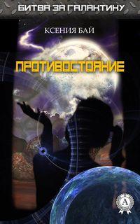Купить книгу Противостояние, автора Ксении Бай