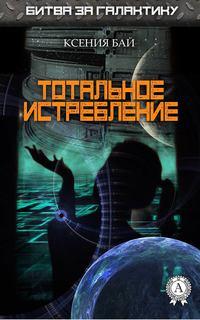 Купить книгу Тотальное истребление, автора Ксении Бай