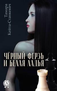 Купить книгу Чёрный ферзь и белая ладья