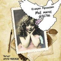 Купить книгу Мое милое детство