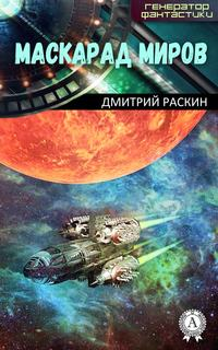 Купить книгу Маскарад миров, автора Дмитрия Раскина