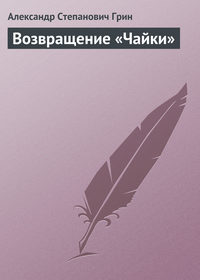 Купить книгу Возвращение «Чайки», автора Александра Степановича Грина
