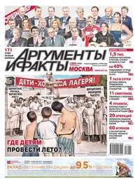 Купить книгу Аргументы и Факты Москва 21-2017, автора
