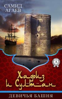 Купить книгу Девичья башня, автора Самида Агаева