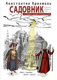 Купить книгу Садовник. Тайны дома Османов, автора Константина Крохмаля