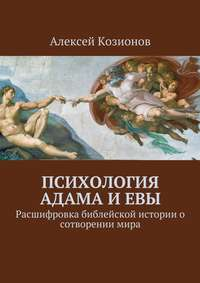 Купить книгу Психология Адама и Евы. Расшифровка библейской истории о сотворении мира, автора Алексея Козионова