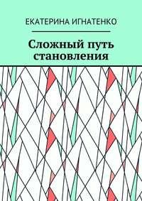 Купить книгу Сложный путь становления, автора Екатерины Геннадьевны Игнатенко