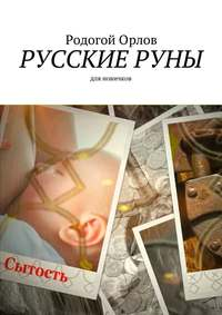 Купить книгу Русские Руны. Для новичков, автора Орлова Родогого