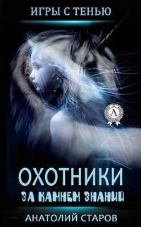 Купить книгу Охотники за камнем знаний, автора Анатолия Старова