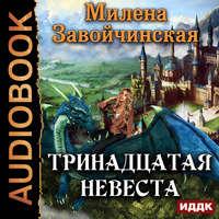 Купить книгу Тринадцатая невеста, автора Милены Завойчинской