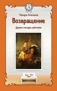 Купить книгу Возвращение, автора Тамары Алехиной