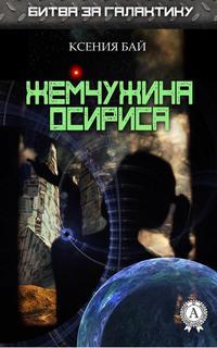 Купить книгу Жемчужина Осириса, автора Ксении Бай