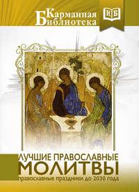 Купить книгу Лучшие православные молитвы. Православные праздники до 2030 года, автора Коллектива авторов
