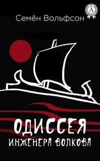 Купить книгу Одиссея инженера Волкова, автора Семёна Вольфсона