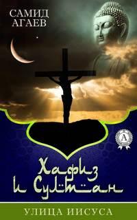 Купить книгу Улица Иисуса, автора Самида Агаева
