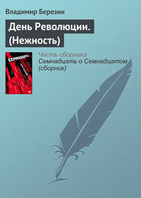 Купить книгу День Революции. (Нежность), автора Владимира Березина