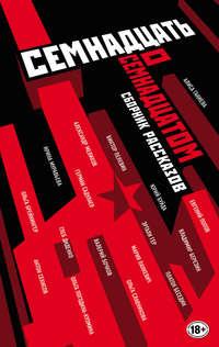 Купить книгу Семнадцать о Семнадцатом (сборник), автора Виктора Пелевина